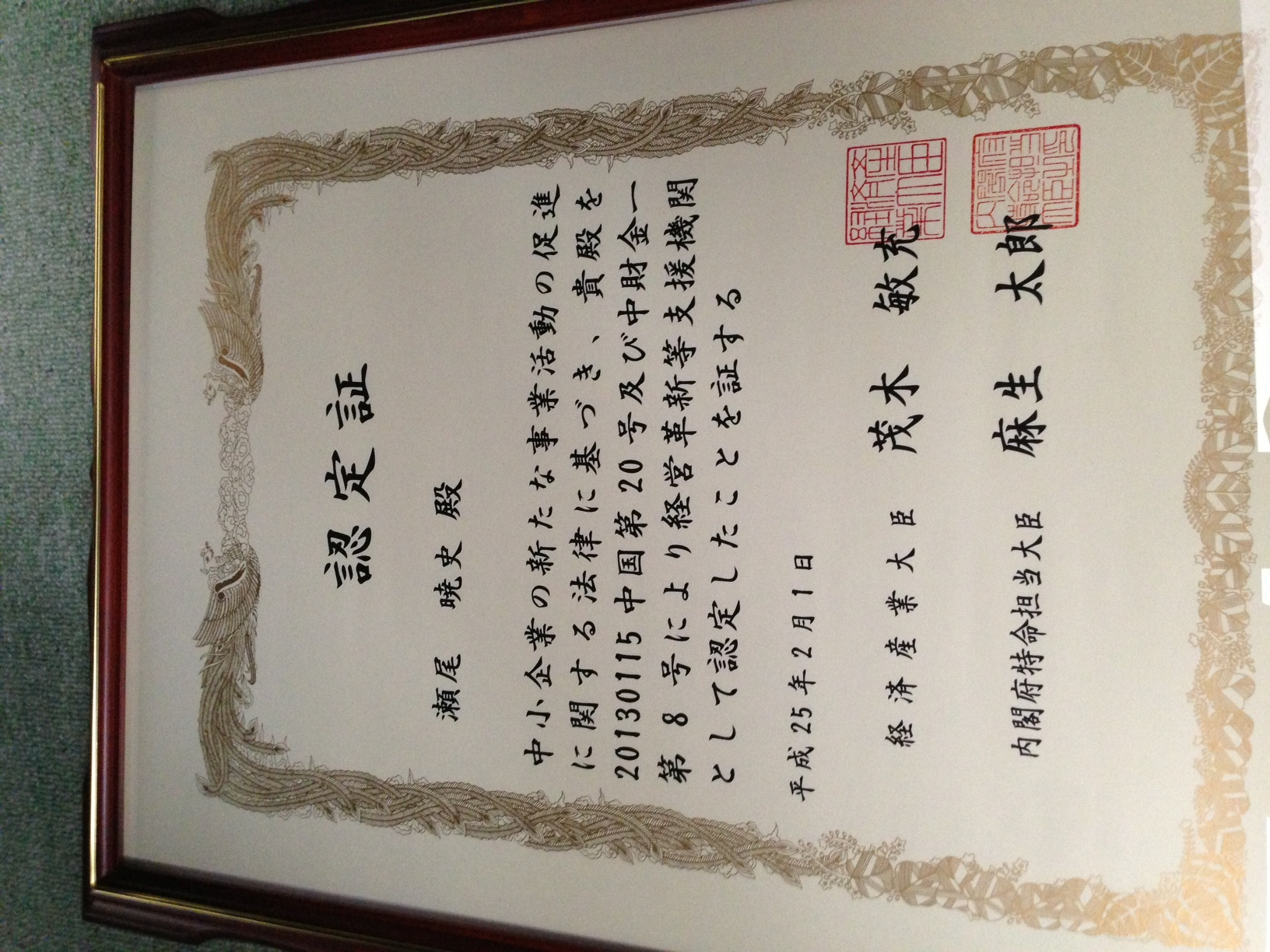 経営革新等支援機関の認定を受けました。